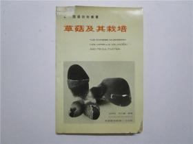1978年版 实用园艺技术丛书 草菇及其栽培 (张树庭 游中骥编著 艺美图书公司出版发行)