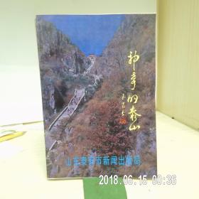 神奇的泰山(附24页彩色图片)