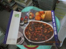 四川菜点选编  北京菜点选编、上海菜点选编   3本合售