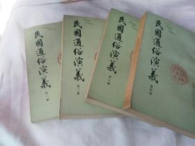 民国通俗演义(竖排版)【全1.2.3.4册】