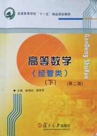 高等数学(经管类)(第2版下) 9787309095524