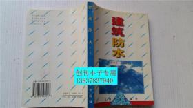 建筑防水(第二版) 金孝权 杨承忠主编 东南大学出版社