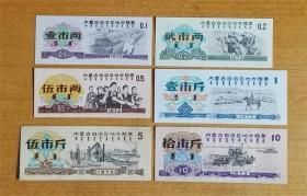 73年内蒙古地方粮票6全-5斤10斤8品以上其余全新以图准