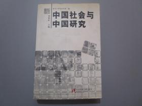 中国社会与中国研究