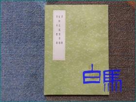 茶经 宣和北苑贡茶录 茶品要录  丛书集成初编 1991年版