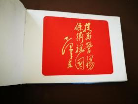 《中国气象云图》,蓝色塑皮面精装,32开,总计156页,扉页附红色漆面背景鎏金字毛主席语录手迹2页,收上世纪六、七十年代彩色图片近百幅。1973年1月第1版第1次印刷。