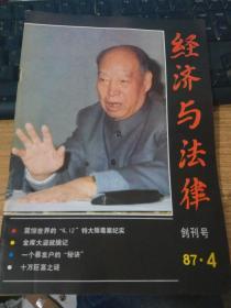 创刊号《经济与法律》