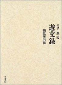 日文原版书 遊文录 说话民俗篇 (井手至论文集) 単行本 – 2004/5 井手至  (著)