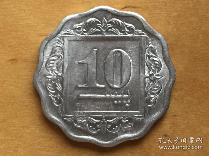 巴基斯坦 10派莎  硬币 10 Paisa 1992