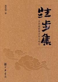 跬步集:古医籍整理序例与研究