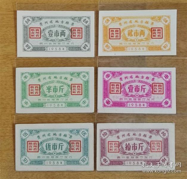 58年贵州省地方粮票6全.9-10品-高品套票-珍稀级藏品