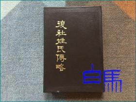 复社姓氏传略  中国书店1990年初版精装仅印600册 缺护封