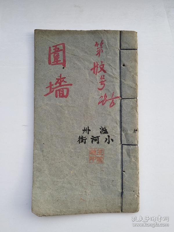 《困夹墙》(围墙)民国十七年孟秋月,重庆书店出版!