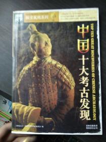 图说天下--中国十大考古发现