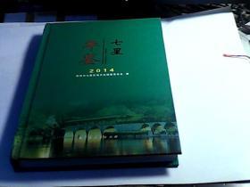 七星年鉴 2014 (广西桂林市七星区)。