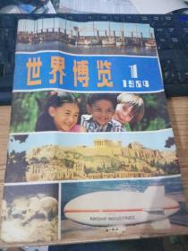 创刊号《世界博览》