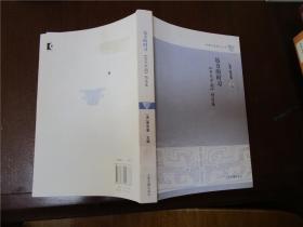 远方的时习:《古代中国》精选集