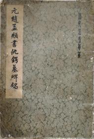 1979年大8开《元赵书墓碑铭》