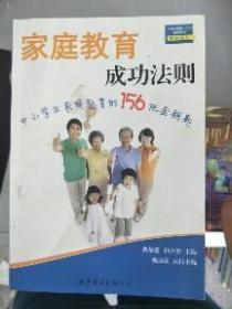 (正版现货~)家庭教育成功法则9787510053986