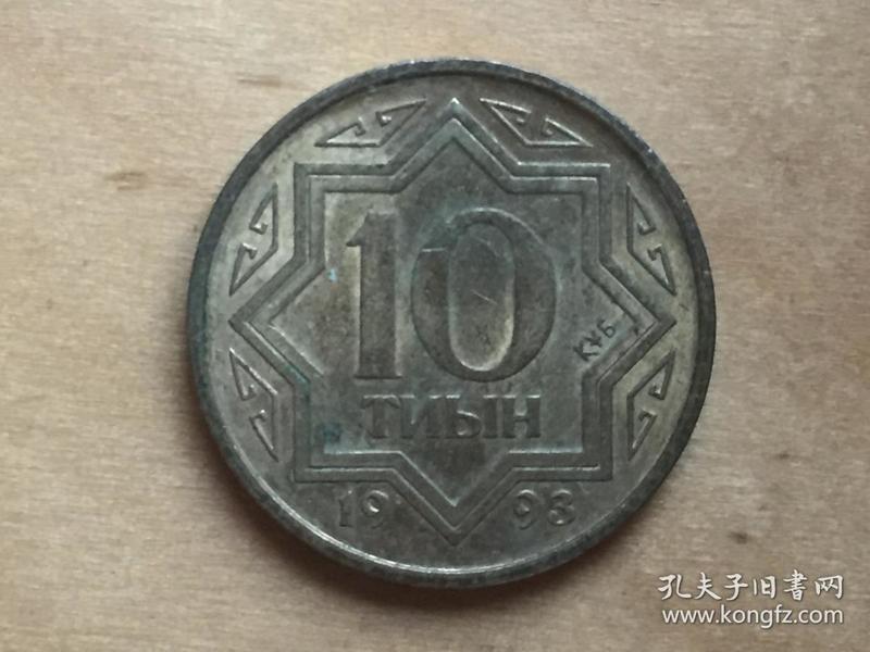 哈萨克斯坦 10泰因  硬币 10 tyin 1993