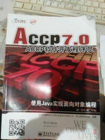 北大青鸟 ACCP7.0 S2 使用Java实现面向对象编程