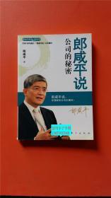 郎咸平说:公司的秘密 郎咸平 著 东方出版社 9787506032568