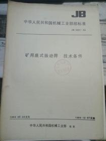 《中华人民共和国国家标准 工业企业煤气安全规程 GB 6222-86》
