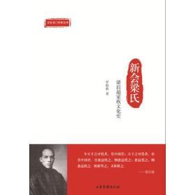 新会梁氏梁启超家族文化史