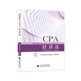 经济法CPA