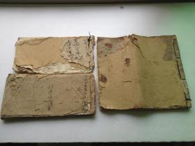 《刘家账本》民国时期手抄  内容很有意思 三册