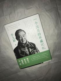 台湾著名演员李立群签名     一个演员的库藏记忆