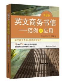 英文商务书信 范例与应用(第3版)