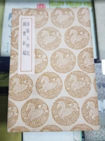 丛书集成初编--浦阳人物记 国宝新编(民国二十六年初版)
