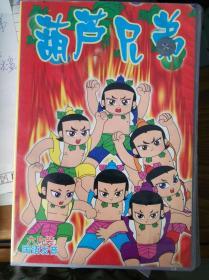 葫芦兄弟【VCD光碟6张】