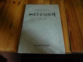 现代文学作品——山东方言词例释(91年1版1印,印量1000册)