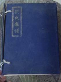 《刘氏族谱》(始祖:克明迁居汶上阙庄)【看图描述】