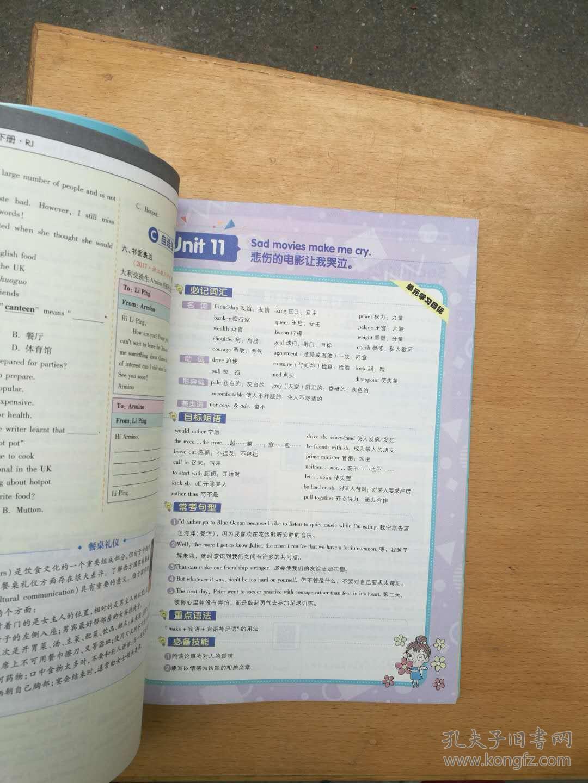 教材帮_初中英语九年级下册教材帮 *