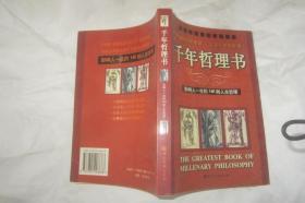 千年哲理书:影响人一生的146则人生哲理