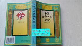 中国古今名联鉴赏 柳景瑞 廖福招编 中州古籍出版社
