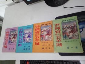 早期广东老武侠大缺本《洪熙官苦战五羊城》存第一辑至第四辑