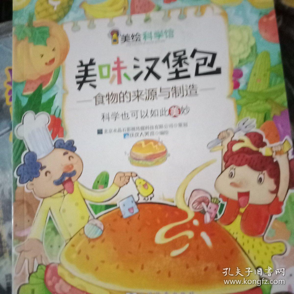 美绘科学馆:美味汉堡包_铁皮人美术 编_孔夫子旧书网图片