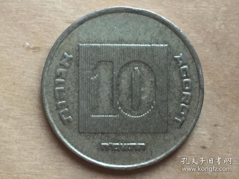 以色列 10 阿哥拉 硬币 10  Agora