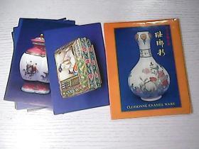 故宫博物院藏-珐瑯彩(明信片)全10张