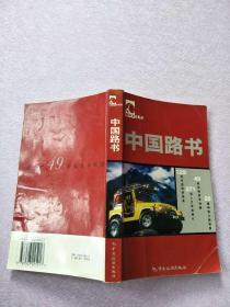 藏羚羊自助游:中国路书【实物图片,书后几页有水渍】