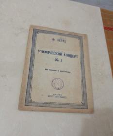 民国版外文原版小提琴钢琴合奏练习曲(1948年初版)