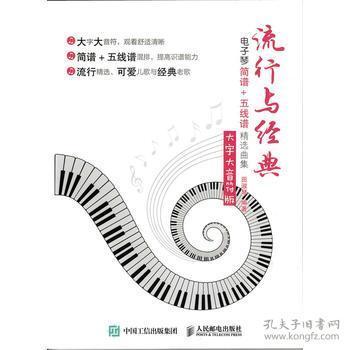 经典儿歌和流行歌曲中精选出60首不同风格,耳熟能详的经典电子琴曲谱.图片