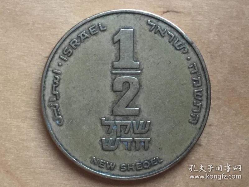 以色列 1/2 新谢克尔    硬币 1/2 New Shekel
