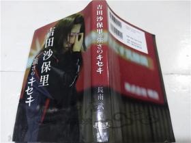 原版日本日文书 吉田沙保里 强さのキセキ 长男武 株式会社泰文堂 2013年3月 32开软精装