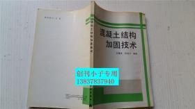 混凝土结构加固技术 万墨林 韩继云编著 中国建筑工业出版社