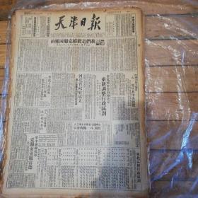 天津日报【中华民国三十八年八月1日-29日】
